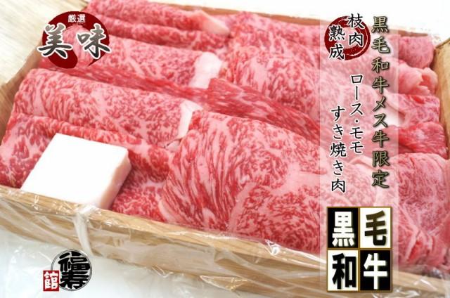 黒毛和牛 メス牛 限定 ロース ・ モモ すき焼き肉 2Kg 【 木箱 詰め】