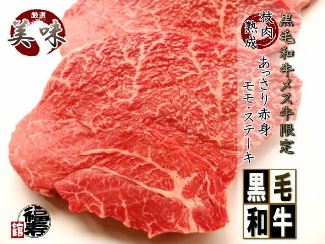 黒毛和牛 メス牛 限定 赤身 モモ ステーキ 3枚 (180gx3枚)