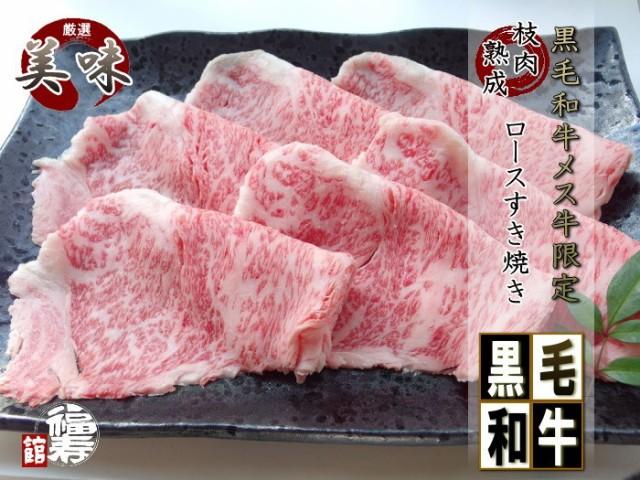 黒毛和牛 メス牛 限定 ロース すき焼き肉 800g (約4名様分)