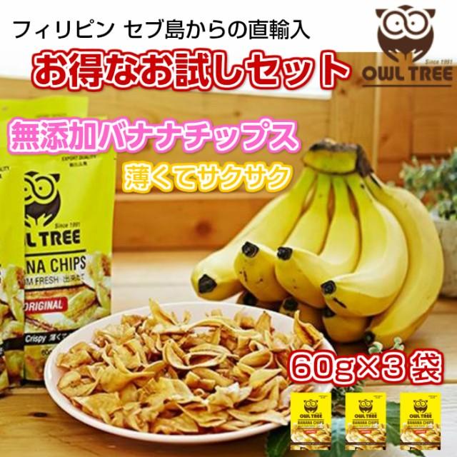 セブ島からの直輸!バナナチップス180g(60g×3袋セット)お試しセール!【送料無料】フィリピン セブ島で大人気♪ 栄養豊富 無添加チッ