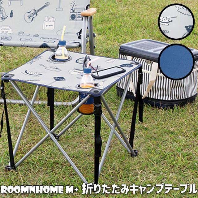 Roomnhome M+ 折りたたみキャンプテーブル 運動会 行楽 ビーチ フェス ピクニック BBQ ペット ボトル ホルダー 少人数 コンパクト収納