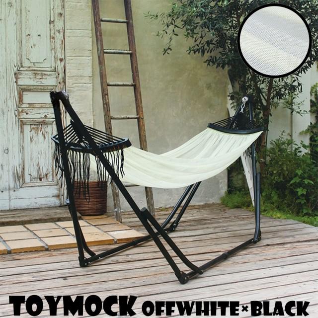 TOYMOCK オフホワイト×ブラック インドア アウトドア ハンモック 大型 うたた寝 自立式 ベッド イス チェア リビング 折りたたみ 春キャ