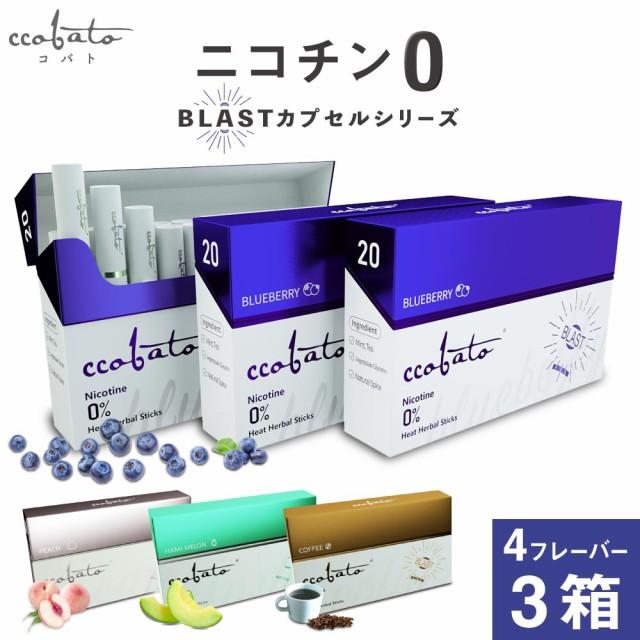 コバト ccobato ニコチン0 ニコチンゼロ スティック 茶葉 3箱 セット 互換機 加熱式タバコ 電子タバコ 禁煙 互換 ブルーベリー メロン ピ
