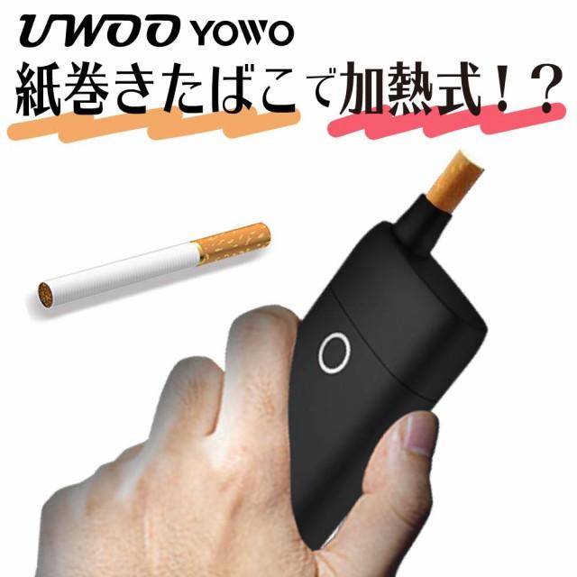紙巻きたばこ 加熱式 ヴェポライザー 加熱式たばこ UWOO YOWO 加熱式タバコ 加熱式電子タバコ 電子タバコ スターターキット Vaporizer ベ