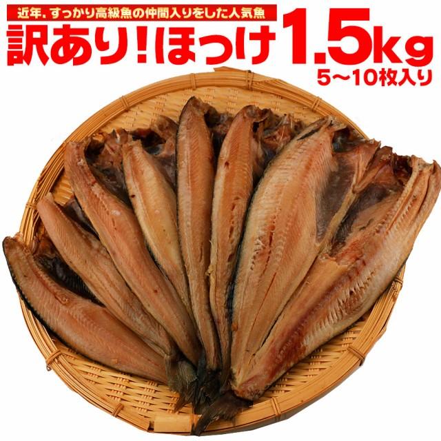 干物 送料無料 訳あり ホッケ ほっけ 干物セット 約1kg 5枚以上 わけあり ワケアリ 特大 グルメ お中元