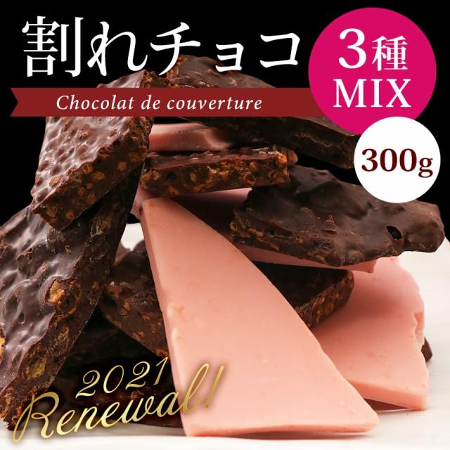 割れチョコ 訳あり 送料無料 割れチョコ5種ミックス 300g 1000円 ぽっきり チョコレート お菓子 チョコ ポイント消化 ホワイトデーお返し