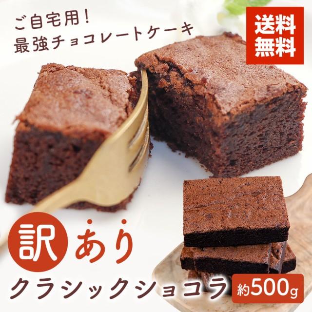 チョコレートケーキ 訳あり クラシックショコラ 500g ご自宅用 送料無料 無選別 チョコケーキ スイーツ 冷凍 お取り寄せ 詰め合わせ SALE