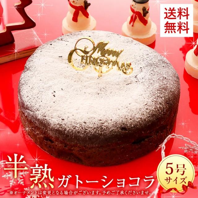 クリスマス ケーキ 予約 チョコ 送料無料 半熟 ガトーショコラ ケーキ5号 チョコレート ショコラ クリスマスケーキ お取り寄せ