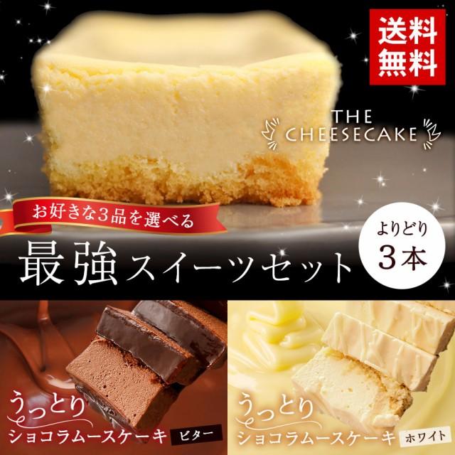 ギフト チーズケーキ チョコレートケーキ 選べる 3本 スイーツ セット 送料無料 チョコ ムース 詰め合わせ プレゼント