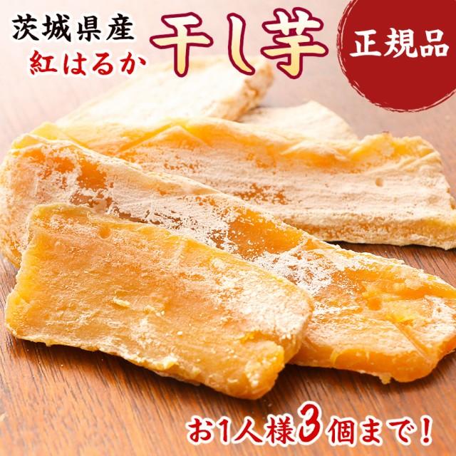 干し芋 茨城県産 紅はるか 干しいも 正規品 約90g 送料無料 1000円ぽっきり 国産 ほしいも スイーツ お菓子 ポイント消化 グルメ ギフト