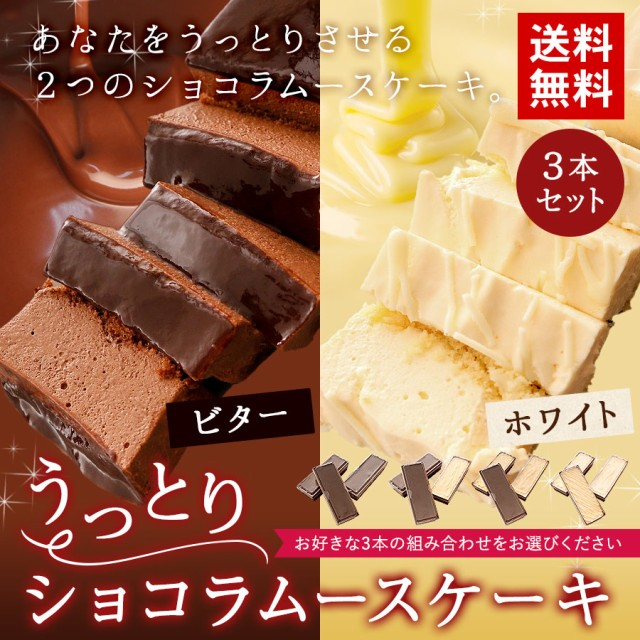 チョコレートケーキ 送料無料 選べる うっとりショコラ ムース 3本セット [ ビター ホワイト ] バレンタイン ギフト チョコ