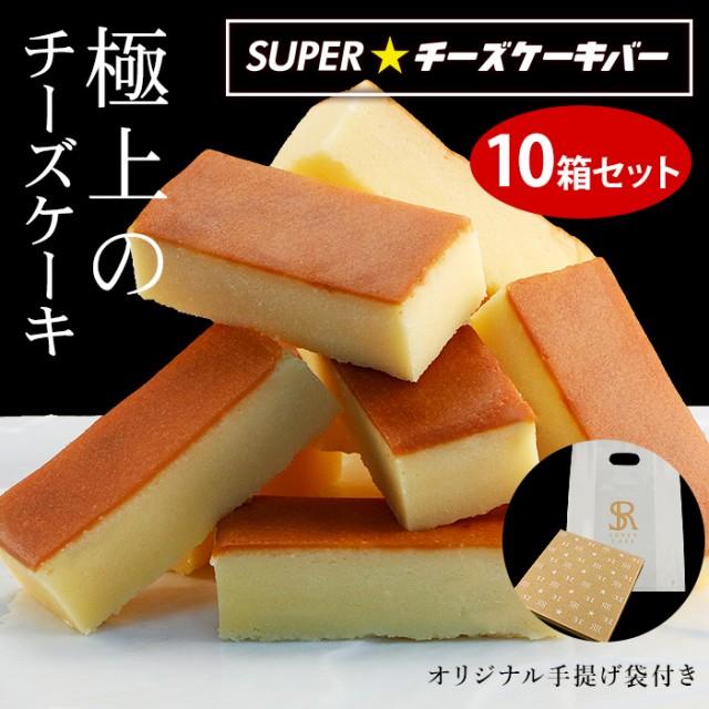チーズケーキ SUPERチーズケーキバー 10本入り 【おまとめ10箱セット】 送料無料 スイーツ お菓子 グルメ セール ギフト