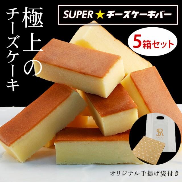 チーズケーキ SUPERチーズケーキバー 10本入り 【おまとめ5箱セット】 送料無料 スイーツ お菓子 グルメ クリスマス