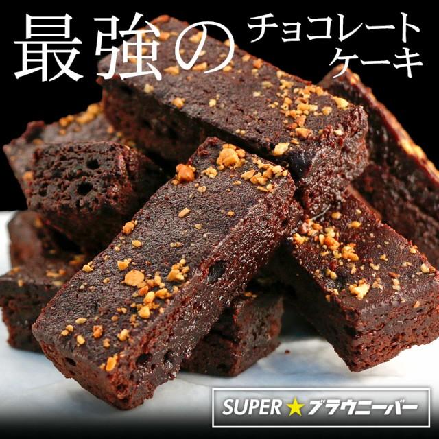 ぽっきり 1000円 ケーキ チョコレートケーキ SUPERブラウニーバー 送料無料 ポイント消化 ギフト お菓子 スイーツ プレゼント