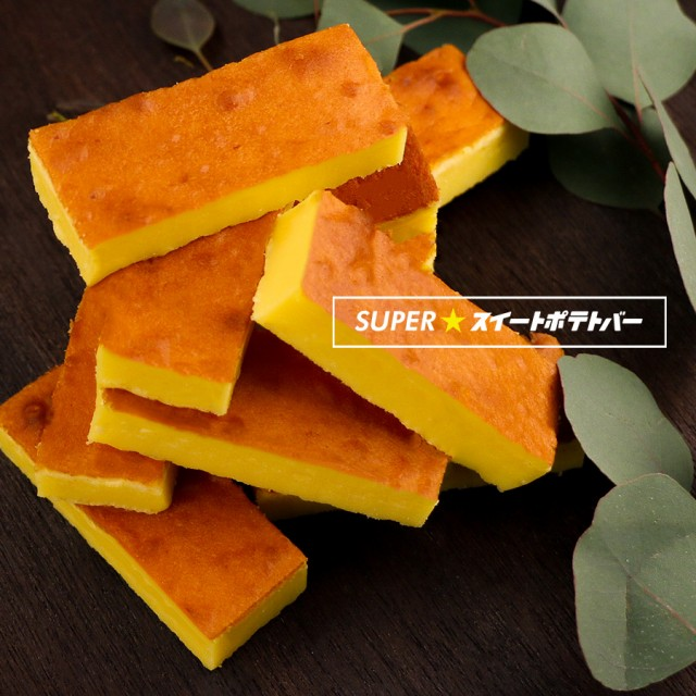 ぽっきり 1000円 ケーキ スイートポテト SUPERスイートポテトバー 送料無料 ポイント消化 プレゼント お菓子 ギフト