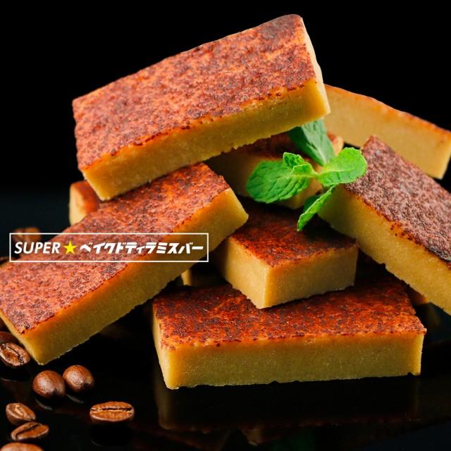 ぽっきり 1000円 ティラミス ケーキ SUPERベイクドティラミスバー 送料無料 ギフト ポイント消化 スイーツ お菓子 お取り寄せ