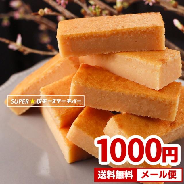 桜スイーツ ケーキ 1000円 ぽっきり チーズケーキ SUPER桜チーズケーキバー 送料無料 お菓子 ポイント消化 スイーツ お取り寄せ セール