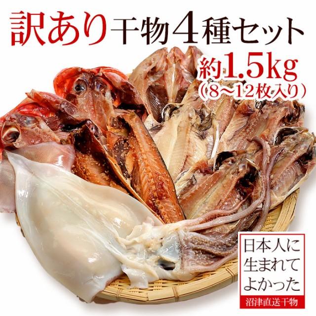 干物 訳あり ひもの 送料無料 訳あり干物セット 4種 8〜12枚入り 約1.5kg 訳あり食品 わけあり 在庫処分 詰め合わせ お中元 グルメ