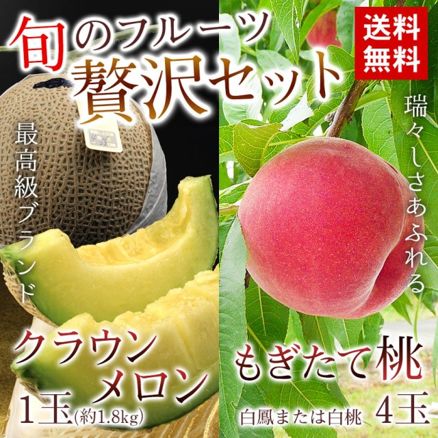 お中元 クラウンメロン 1玉 桃 4玉 セット 送料無料 メロン もも 送料無料 果物 フルーツ 詰め合わせ ギフト プレゼント 贈答用 自宅用