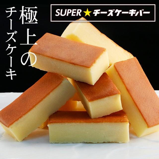 ぽっきり 1000円 ケーキ チーズケーキ SUPERチーズケーキバー 送料無料 ポイント消化 スイーツ お菓子 バレンタイン ギフト
