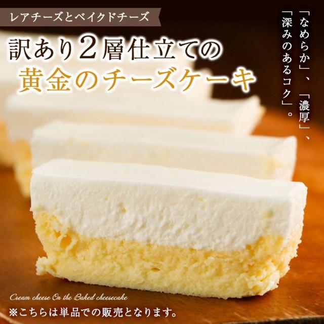 チーズケーキ 訳あり 2層仕立て 黄金のチーズケーキ 送料無料 ドゥーブルフロマージュ レア ベイクド わけあり ホワイトデーお返し スイ