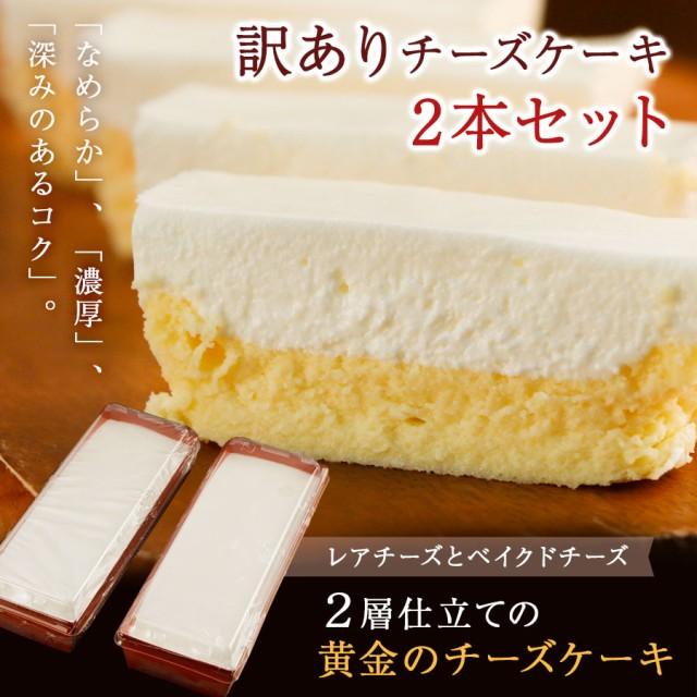 チーズケーキ 訳あり 2層仕立て 黄金のチーズケーキ 2本セット 送料無料 ドゥーブルフロマージュ わけあり 冷凍 スイーツ ギフト プレゼ