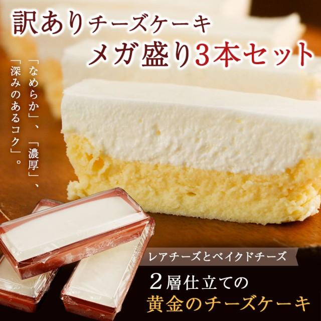 バレンタイン ギフト チーズケーキ 訳あり 2層仕立て 黄金のチーズケーキ 3本セット 送料無料 わけあり スイーツ