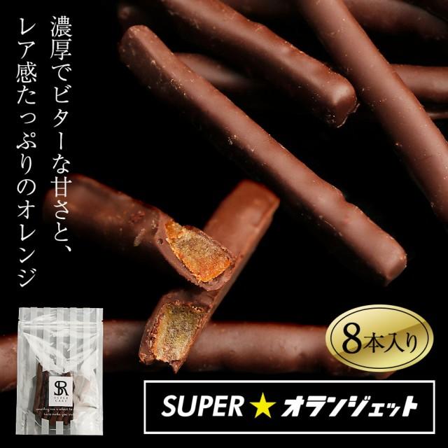 ホワイトデー お返し ギフト SUPERオランジェット 8本入り チョコ プレゼント お菓子 子供 おもしろ スイーツ 5400円以上で送料無料