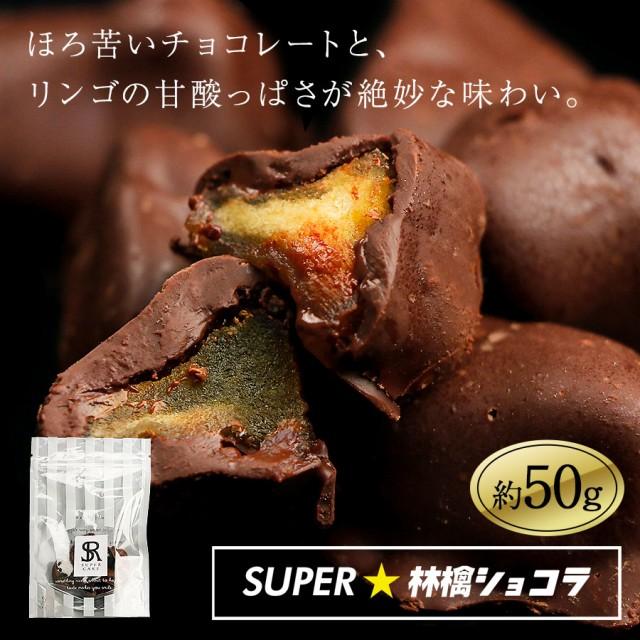 ホワイトデー お返し ギフト 送料無料 SUPER林檎チョコ X5セット チョコ プレゼント お菓子 子供 おもしろ 職場 大量 まとめ買い
