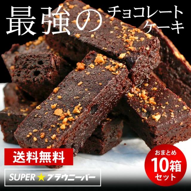 チョコレートケーキ SUPER★ブラウニー 10本入 ×10セット 送料無料 チョコケーキ お菓子 スイーツ 取り寄せ ギフト プレゼント