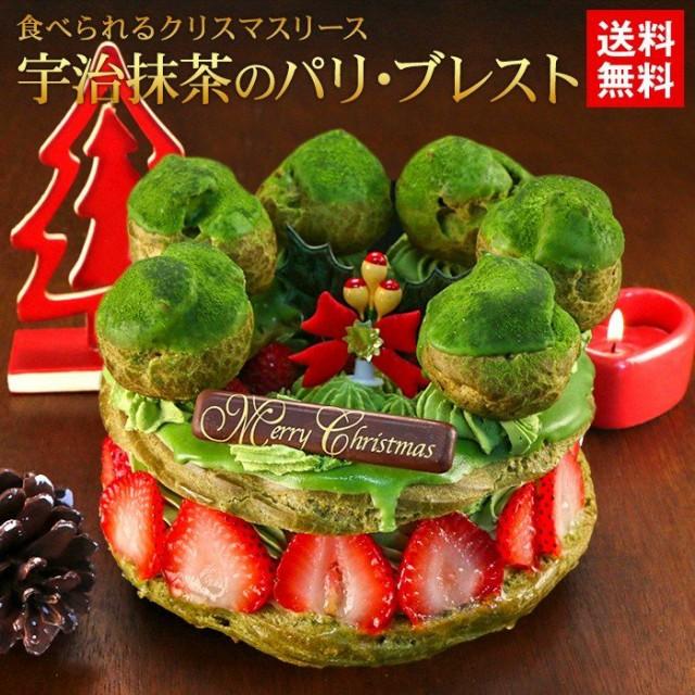 【予備在庫セール】 送料無料 抹茶 チョコレートケーキ イチゴと宇治抹茶ショコラのパリブレスト ケーキ 5号 セール