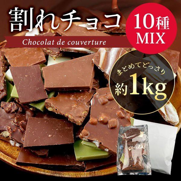 割れチョコ チョコ 送料無料 10種ミックス 1kg入り プレゼント ギフト お菓子 子供 大量 まとめ おもしろ