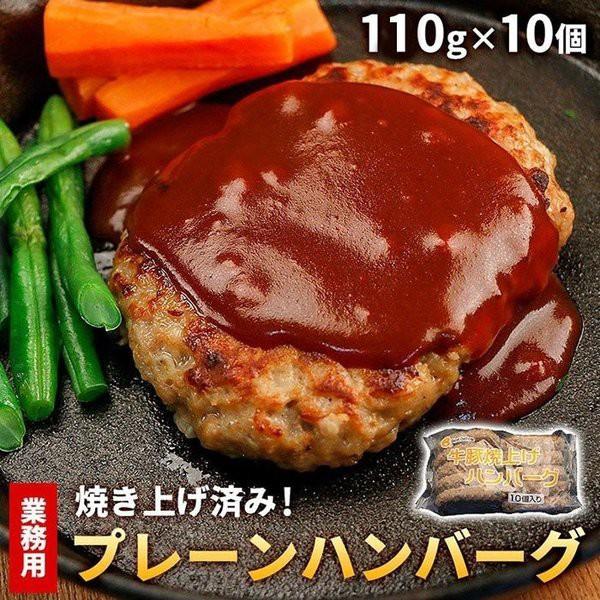 ハンバーグ ハンバーグステーキ 冷凍ハンバーグ レトルトハンバーグ 10枚 約1.1kg 冷凍 レトルト 送料無料 訳あり 業務用
