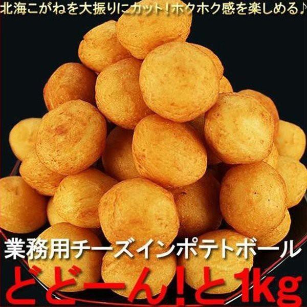 フライドポテト ポテト ポテトフライ チーズインポテトボール 業務用 1kg お取り寄せ 送料無料 冷凍食品 グルメ