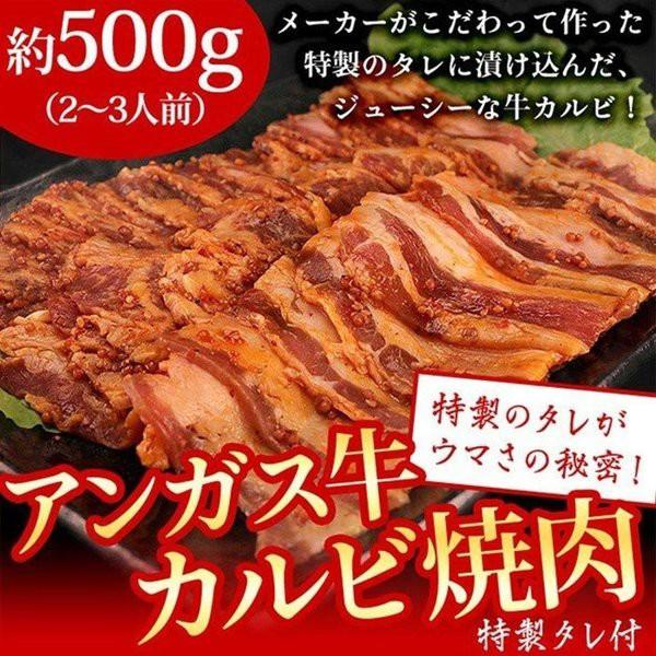 焼き肉 焼肉 牛肉 カルビ アンガス牛 焼肉ダレ 約500g 送料無料 牛バラ たれ バーベキュー BBQ 肉 冷凍食品 味付き