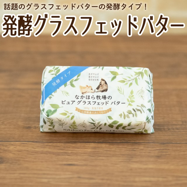 発酵グラスフェッドバター 国産 牧場直送 100g ノーマル&発酵 お取り寄せ [冷蔵 / 冷凍可]