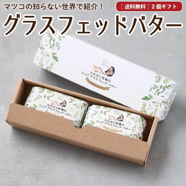 グラスフェッドバター ギフトセット 100g×2個 送料無料 国産 バターコーヒー お取り寄せ [冷蔵 / 冷凍可
