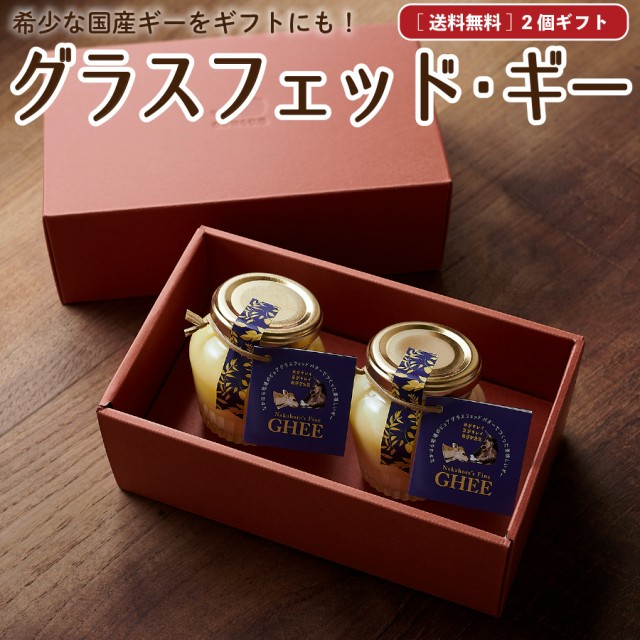 お中元 ギフト グラスフェッドギー ギフトセット 2個 送料無料 国産 バターコーヒー お取り寄せ [冷蔵 / 冷凍可] aug