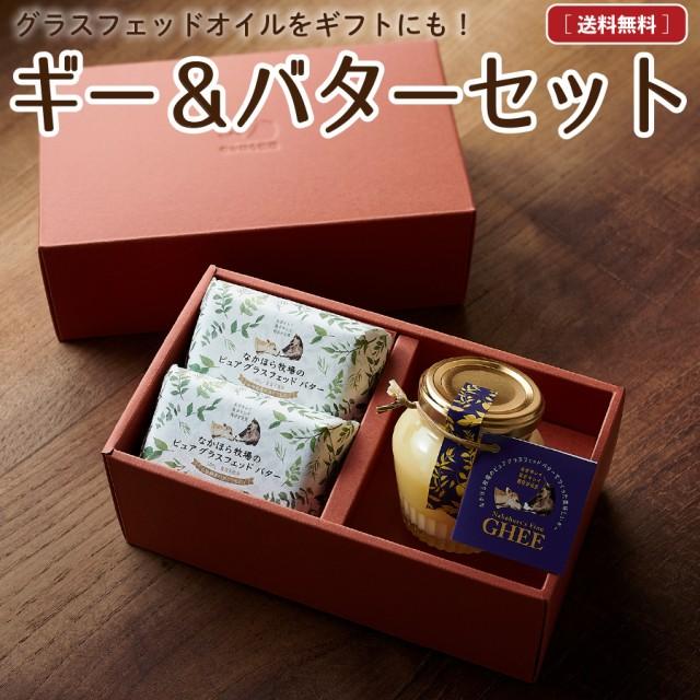 お中元 ギフト グラスフェッドギー ギフトセット バター2個 ギー1個 送料無料 国産 バターコーヒー お取り寄せ [冷蔵 / 冷凍可] aug