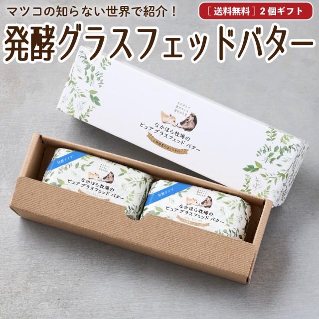 敬老の日 プレゼント ギフト グラスフェッドバター ギフトセット 発酵バター 100g×2個 送料無料 国産 バターコーヒー お取り寄せ [冷蔵