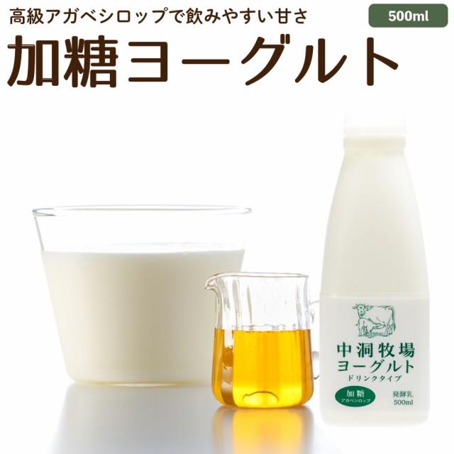 飲むヨーグルト 加糖 500ml のむヨーグルト グラスフェッド 岩泉 無添加 有機 お取り寄せ [冷蔵]