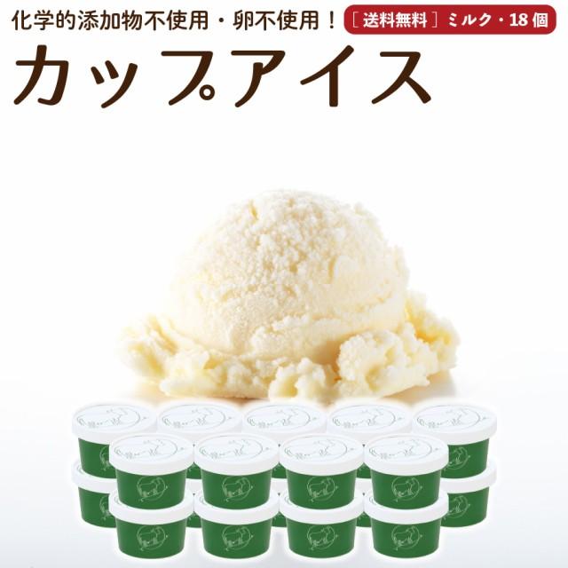 プレゼント ギフト ミルク アイスクリーム 18個 送料無料 無添加 詰め合わせ スイーツ 卵不使用 ギフト お取り寄せ [冷凍]