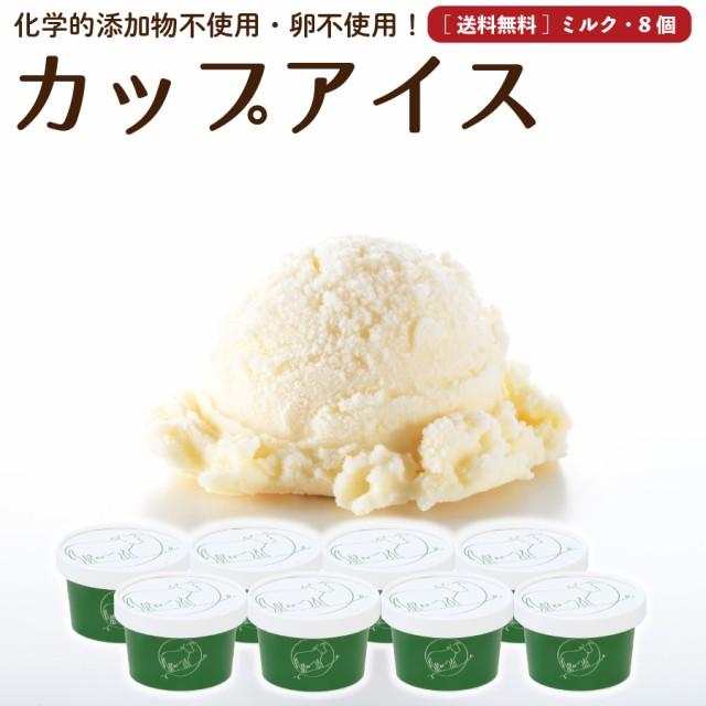 プレゼント ギフト ミルク アイスクリーム 8個 送料無料 無添加 詰め合わせ スイーツ 卵不使用 ギフト お取り寄せ [冷凍]