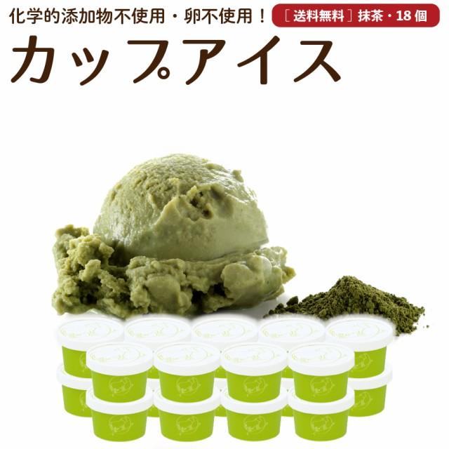 プレゼント ギフト 抹茶 アイスクリーム 18個 送料無料 無添加 詰め合わせ スイーツ 卵不使用 ギフト お取り寄せ [冷凍]