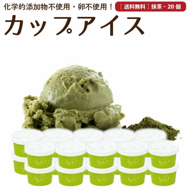 プレゼント ギフト 抹茶 アイスクリーム 20個 送料無料 無添加 詰め合わせ スイーツ 卵不使用 ギフト お取り寄せ [冷凍]