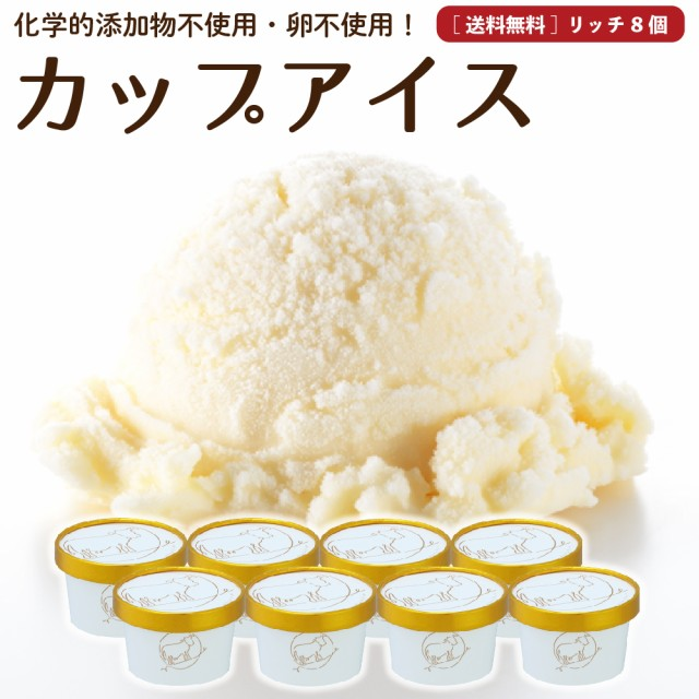 プレゼント ギフト プレミアム アイスクリーム 8個 送料無料 無添加 生クリーム 詰め合わせ スイーツ 卵不使用 ギフト お取り寄せ [冷凍