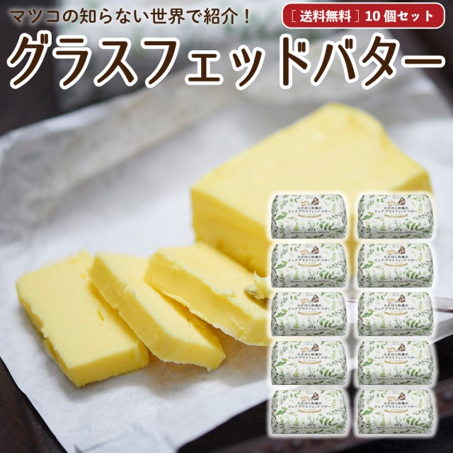 グラスフェッドバター 国産 送料無料 100g×10個 無塩バター 放牧バター お取り寄せ [冷蔵 / 冷凍可]