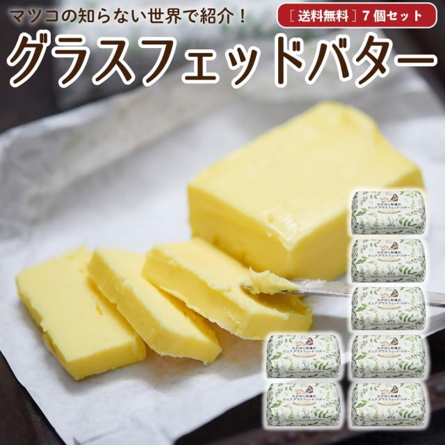 グラスフェッドバター 国産 送料無料 100g×7個 無塩バター 放牧バター お取り寄せ [冷蔵 / 冷凍可]
