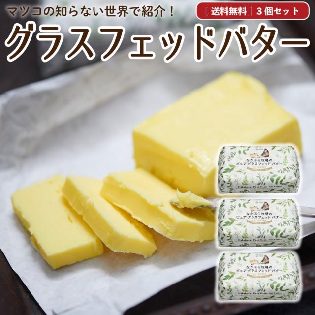 グラスフェッドバター 国産 送料無料 100g×3個 無塩バター 放牧バター お取り寄せ [冷蔵 / 冷凍可]