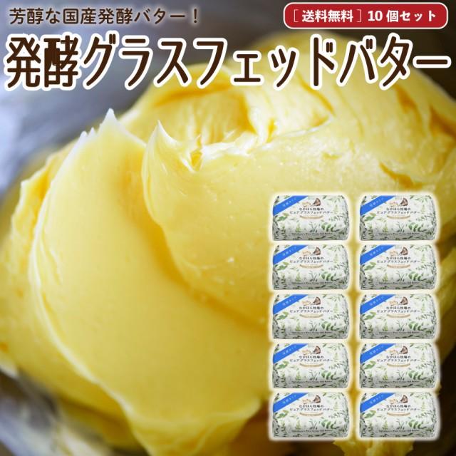 発酵グラスフェッドバター 国産 送料無料 100g×10個 ノーマル&発酵 お取り寄せ [冷蔵 / 冷凍可] aug